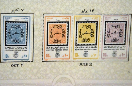 Some of the first Egyptian stamps, from 1866.