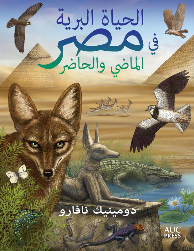 Egypt's Wildlife Past and Present AUC Arabic edition